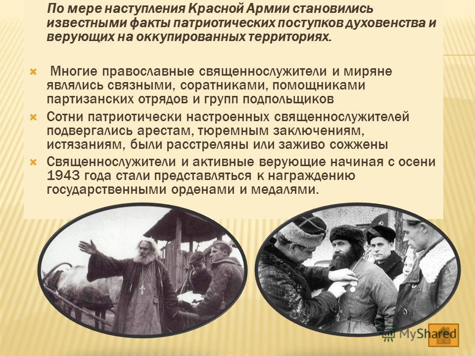 По мере наступления Красной Армии становились известными факты патриотических поступков духовенства и верующих на оккупированных территориях. Многие православные священнослужители и миряне являлись связными, соратниками, помощниками партизанских отря