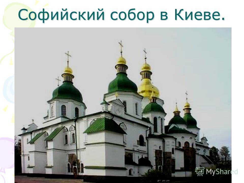 Софийский собор в Киеве.
