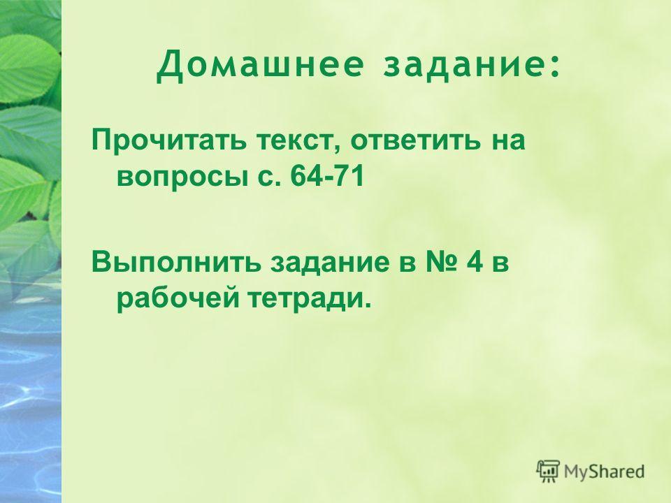 Домашнее задание: Прочитать текст, ответить на вопросы с. 64-71 Выполнить задание в 4 в рабочей тетради.