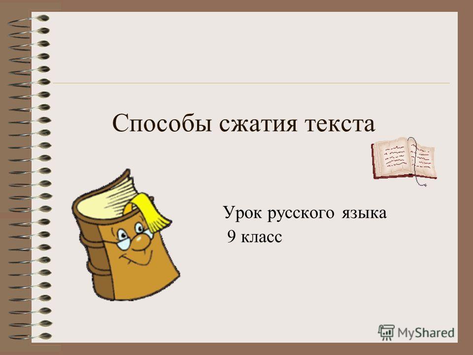 Способы сжатия текста Урок русского языка 9 класс