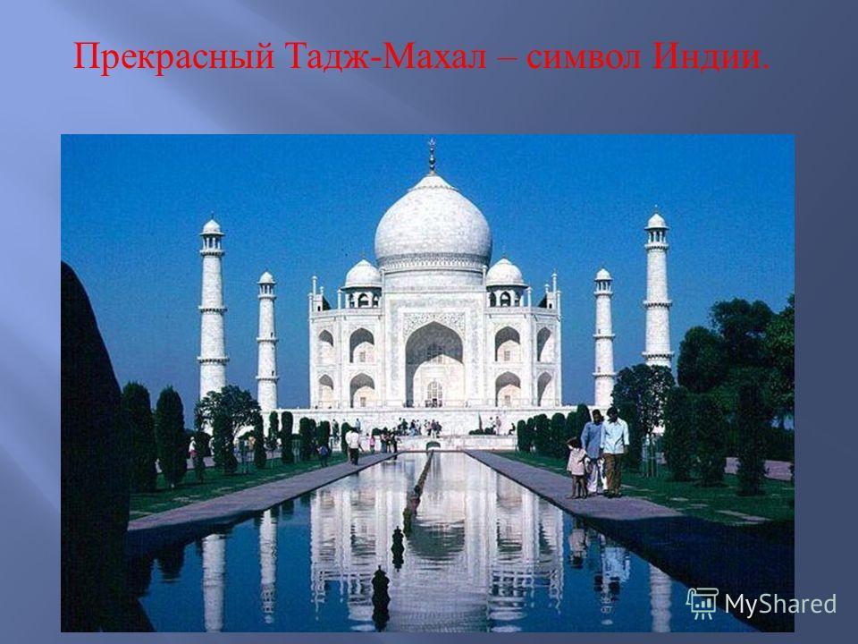 Прекрасный Тадж-Махал – символ Индии.