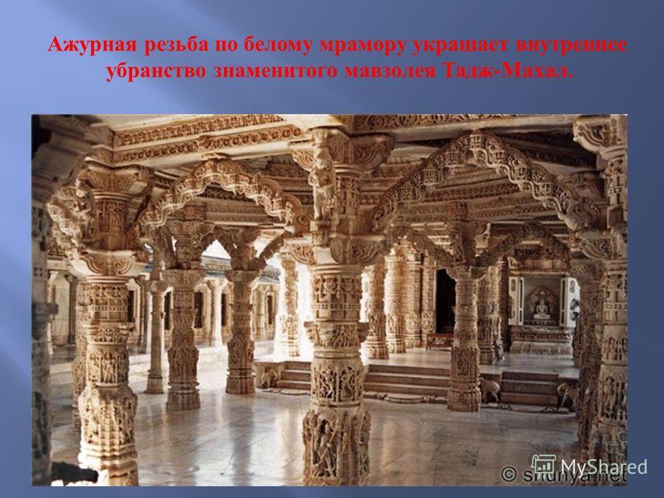 Ажурная резьба по белому мрамору украшает внутреннее убранство знаменитого мавзолея Тадж-Махал.