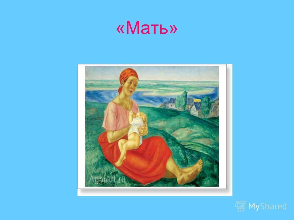«Мать»