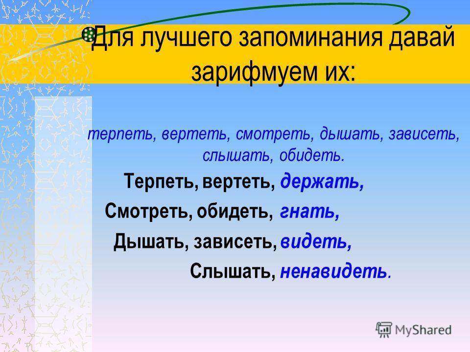 Запомни, ко 2 спряжению относятся глаголы на –ить и… 7 глаголов на –оть: терпоть вертоть смотроть видоть зависоть ненавидоть обидоть 4 глагола на –ати: гнати дышати держати слышати