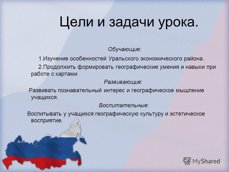 Задания по географии оренбургской области 9 класс