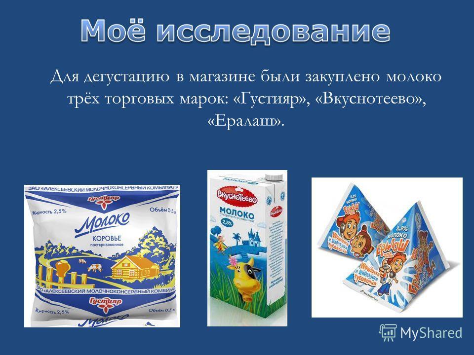 Для дегустацию в магазине были закуплено молоко трёх торговых марок: «Густияр», «Вкуснотеево», «Ералаш».
