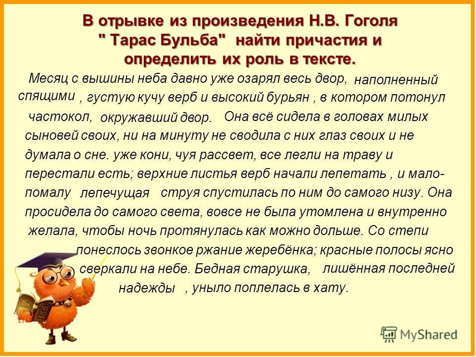 В отрывке из произведения Н.В. Гоголя