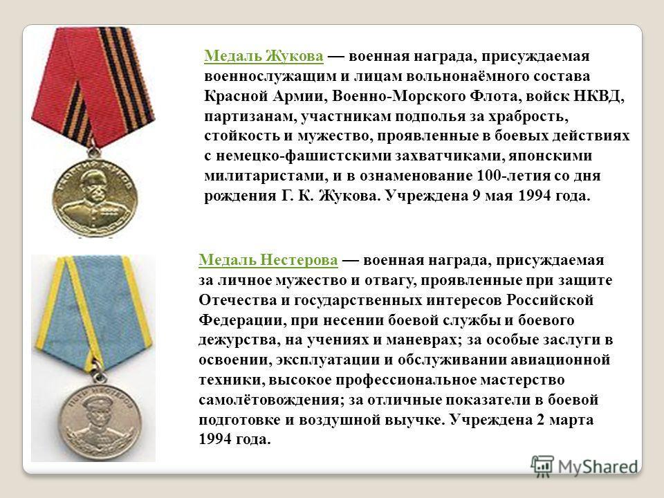 Медаль Жукова Медаль Жукова военная награда, присуждаемая военнослужащим и лицам вольнонаёмного состава Красной Армии, Военно-Морского Флота, войск НКВД, партизанам, участникам подполья за храбрость, стойкость и мужество, проявленные в боевых действи