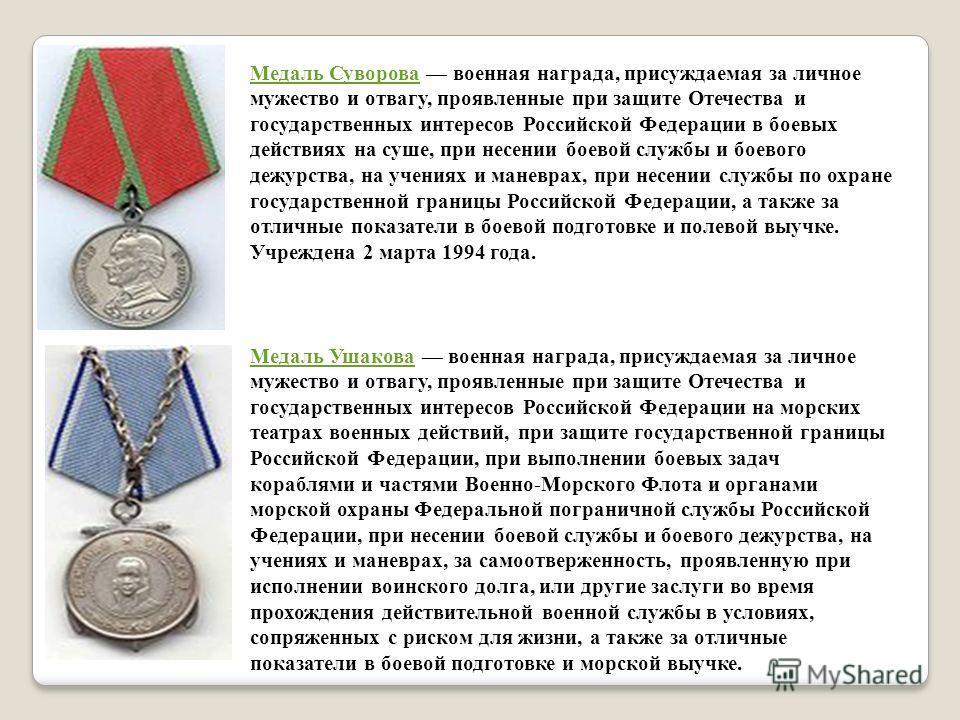 Медаль Суворова Медаль Суворова военная награда, присуждаемая за личное мужество и отвагу, проявленные при защите Отечества и государственных интересов Российской Федерации в боевых действиях на суше, при несении боевой службы и боевого дежурства, на