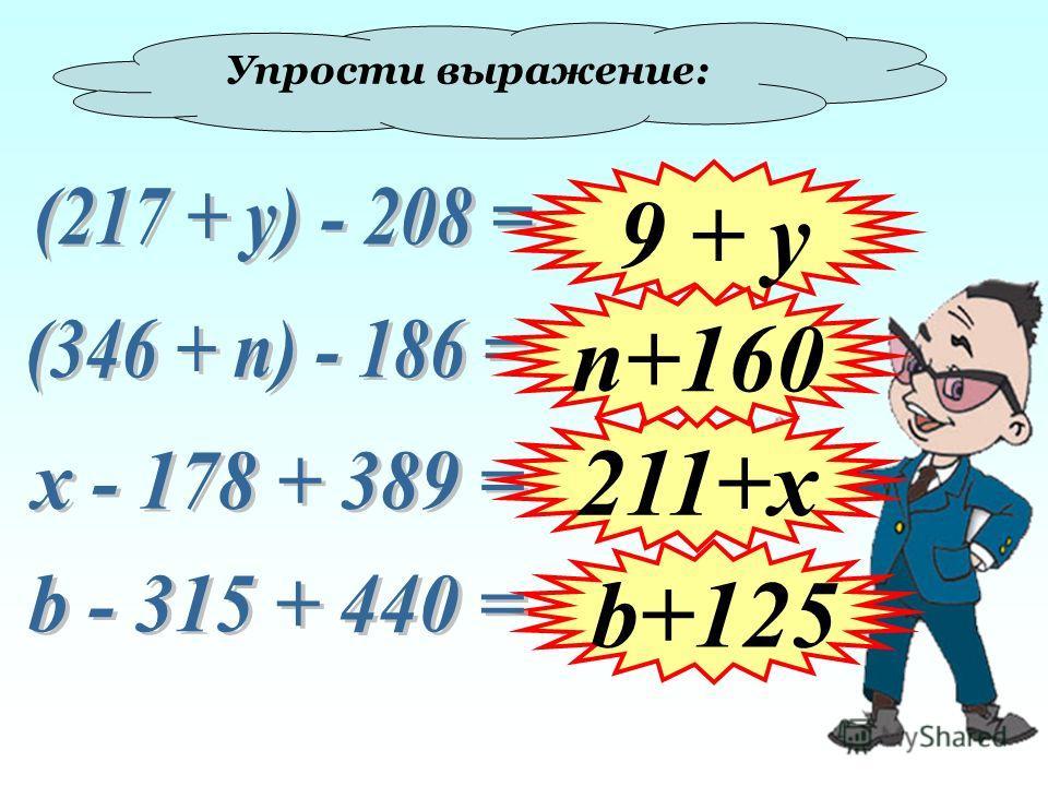 Упрости выражение: 9 + y b+125 211+x n+160