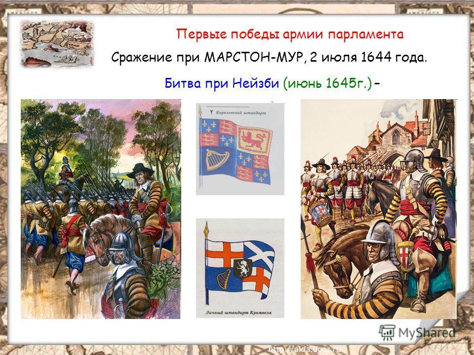 Битва при Нейзби (июнь 1645 г.) –. Сражение при МАРСТОН-МУР, 2 июля 1644 года. Первые победы армии парламента