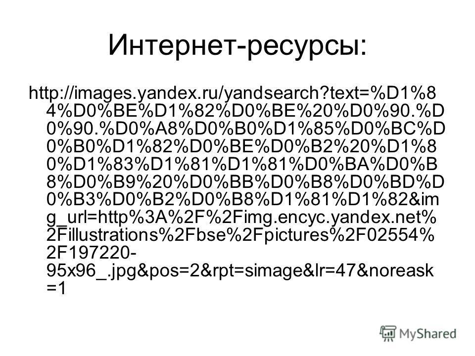 Интернет-ресурсы: http://images.yandex.ru/yandsearch?text=%D1%8 4%D0%BE%D1%82%D0%BE%20%D0%90.%D 0%90.%D0%A8%D0%B0%D1%85%D0%BC%D 0%B0%D1%82%D0%BE%D0%B2%20%D1%8 0%D1%83%D1%81%D1%81%D0%BA%D0%B 8%D0%B9%20%D0%BB%D0%B8%D0%BD%D 0%B3%D0%B2%D0%B8%D1%81%D1%82&