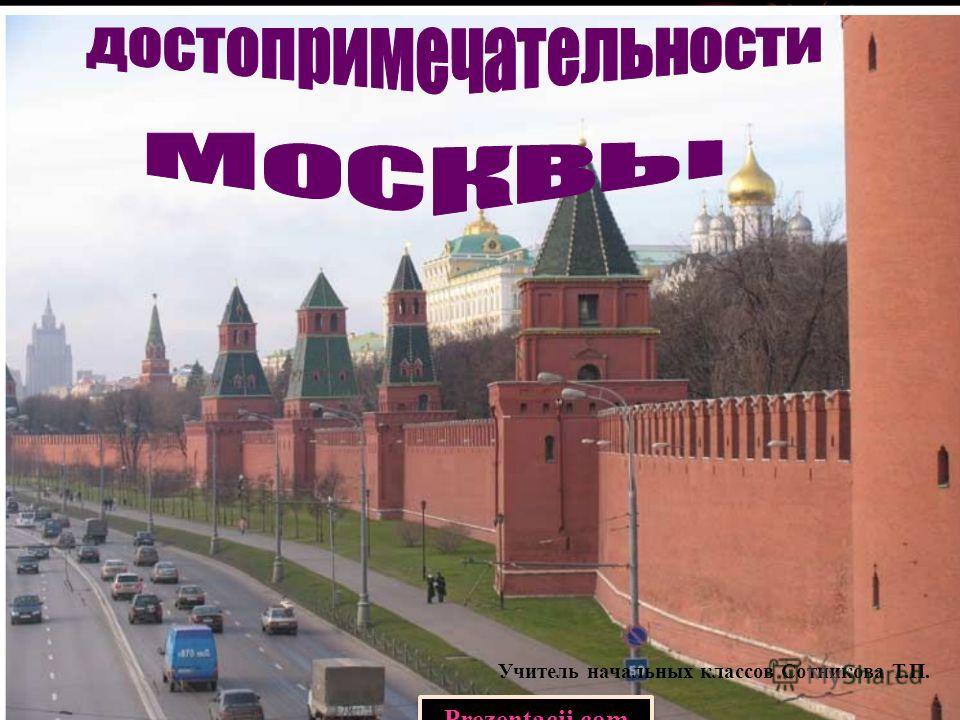 Учитель начальных классов Сотникова Т.П. Prezentacii.com