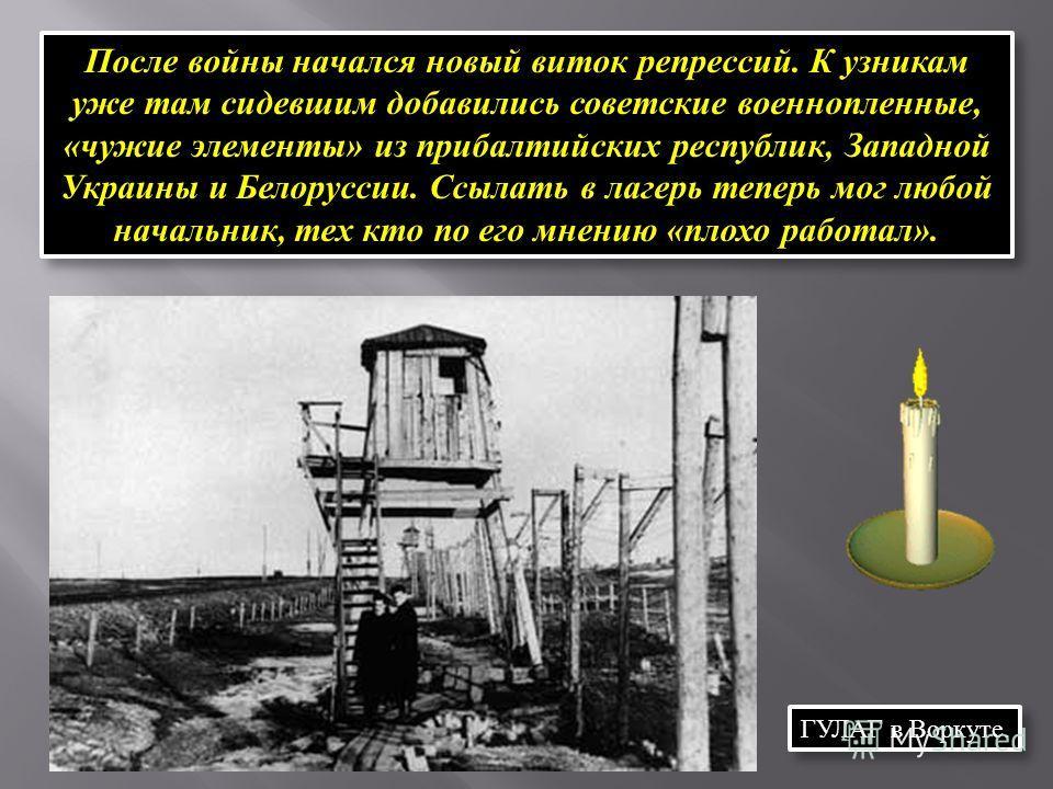 После войны начался новый виток репрессий. К узникам уже там сидевшим добавились советские военнопленные, «чужие элементы» из прибалтийских республик, Западной Украины и Белоруссии. Ссылать в лагерь теперь мог любой начальник, тех кто по его мнению «