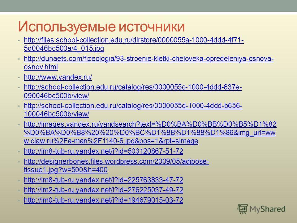Используемые источники http://files.school-collection.edu.ru/dlrstore/0000055a-1000-4ddd-4f71- 5d0046bc500a/4_015. jpg http://files.school-collection.edu.ru/dlrstore/0000055a-1000-4ddd-4f71- 5d0046bc500a/4_015. jpg http://dunaets.com/fizeologia/93-st