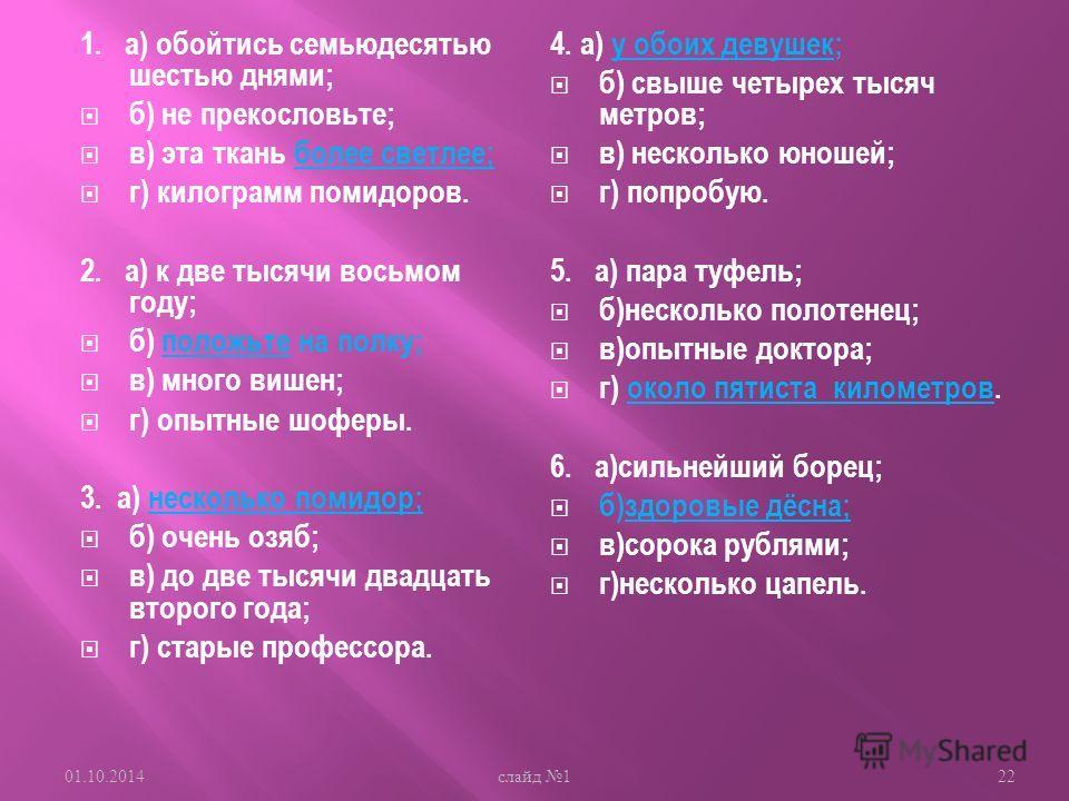 1. а) обойтись семьюдесятью шестью днями; б) не прекословьте; в) эта ткань более светлее; г) килограмм помидоров. 2. а) к две тысячи восьмом году; б) положите на полку; в) много вишен; г) опытные шоферы. 3. а) несколько помидор; б) очень озяб; в) до