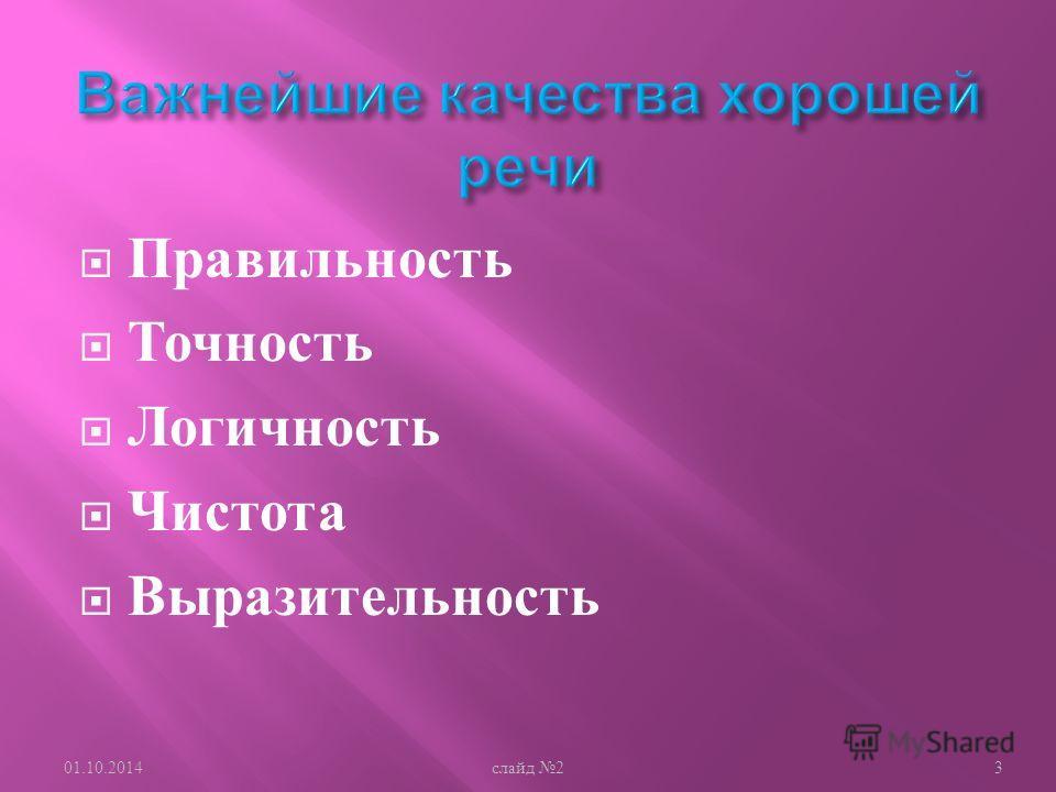 Правильность Точность Логичность Чистота Выразительность 01.10.2014 слайд 23