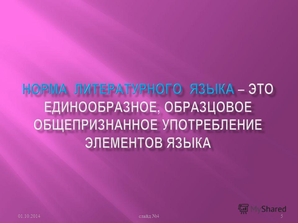 01.10.2014 слайд 45