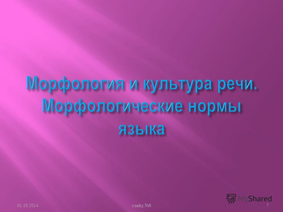 01.10.2014 слайд 67