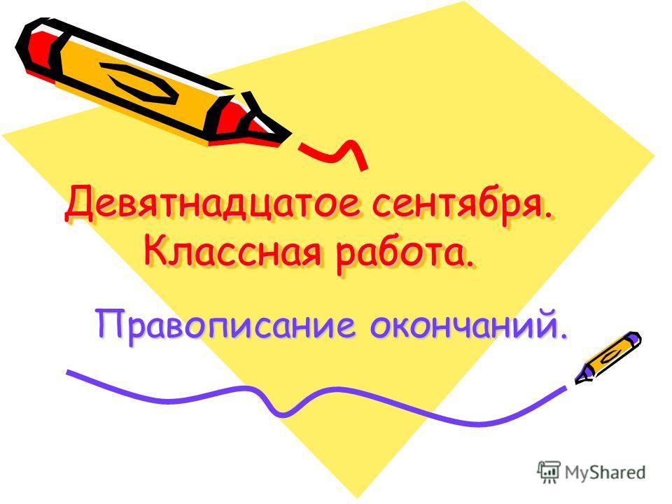 Правописание Личных Окончаний Глаголов Презентация 4 Класс