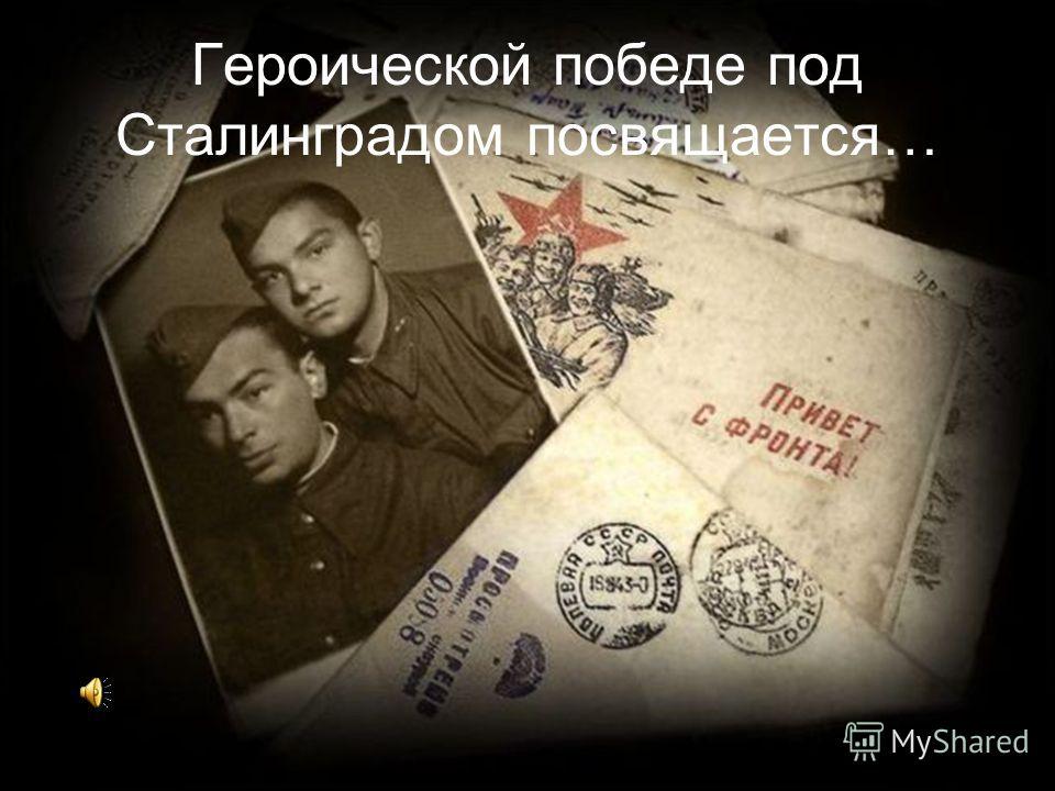 Героической победе под Сталинградом посвящается…