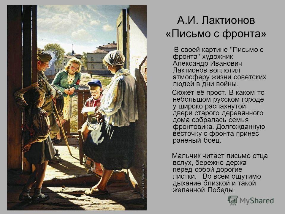 А.И. Лактионов «Письмо с фронта» В своей картине