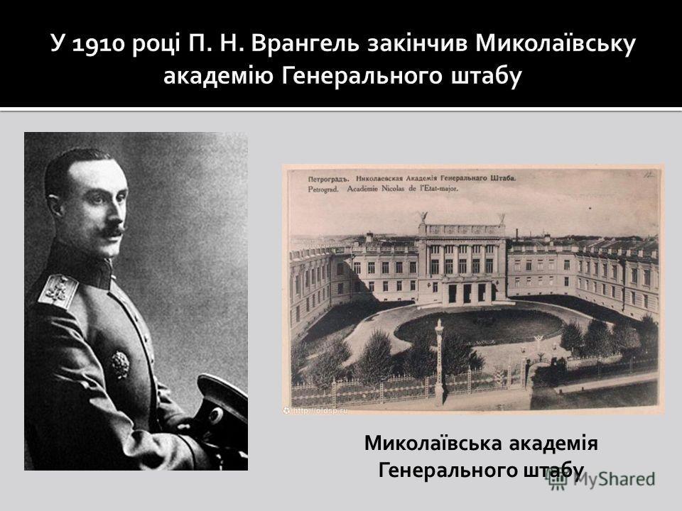 Миколаївська академія Генерального штабу