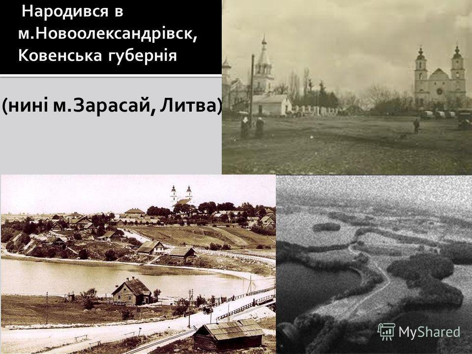 (нині м.Зарасай, Литва)