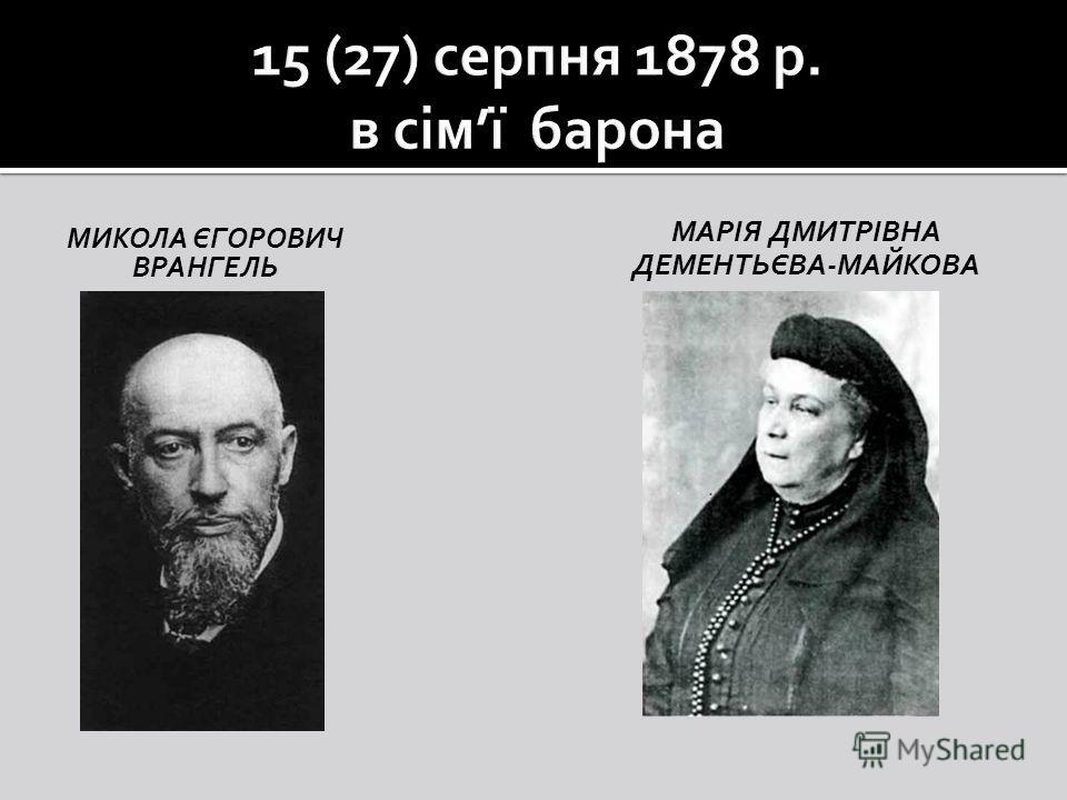 МИКОЛА ЄГОРОВИЧ ВРАНГЕЛЬ МАРІЯ ДМИТРІВНА ДЕМЕНТЬЄВА-МАЙКОВА