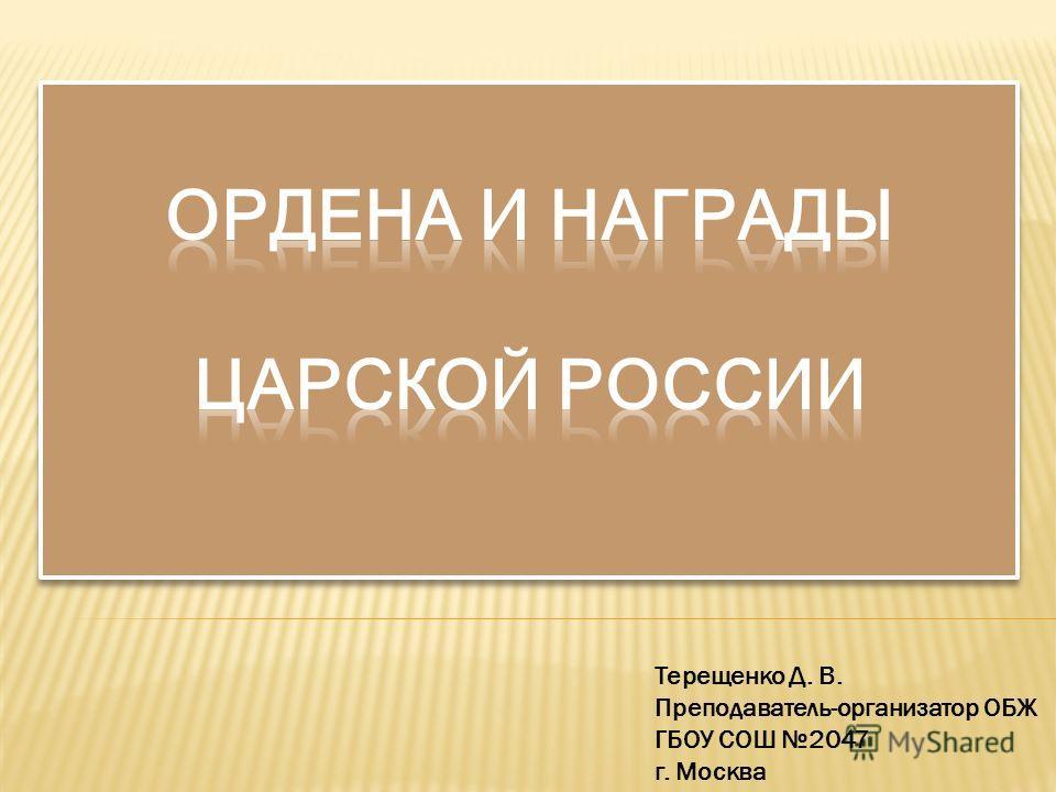 Терещенко Д. В. Преподаватель-организатор ОБЖ ГБОУ СОШ 2047 г. Москва