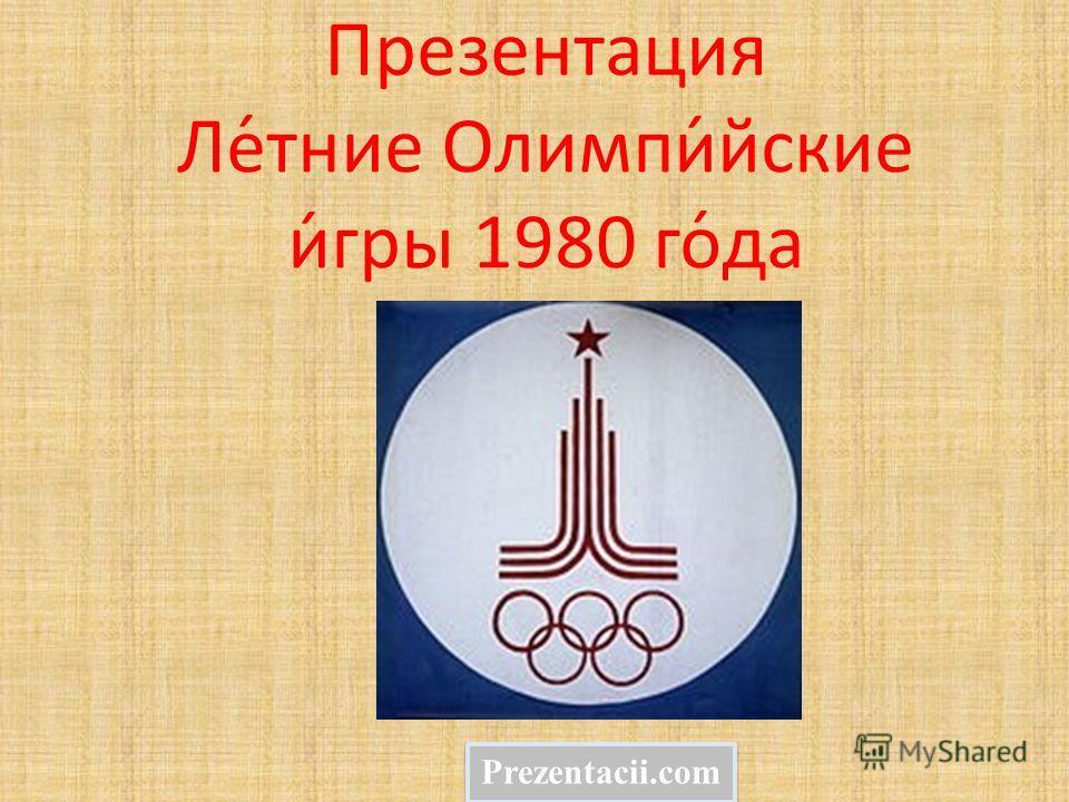 Презентация Ле́тине Олимпи́йские и́ииигры 1980 го́да Prezentacii.com