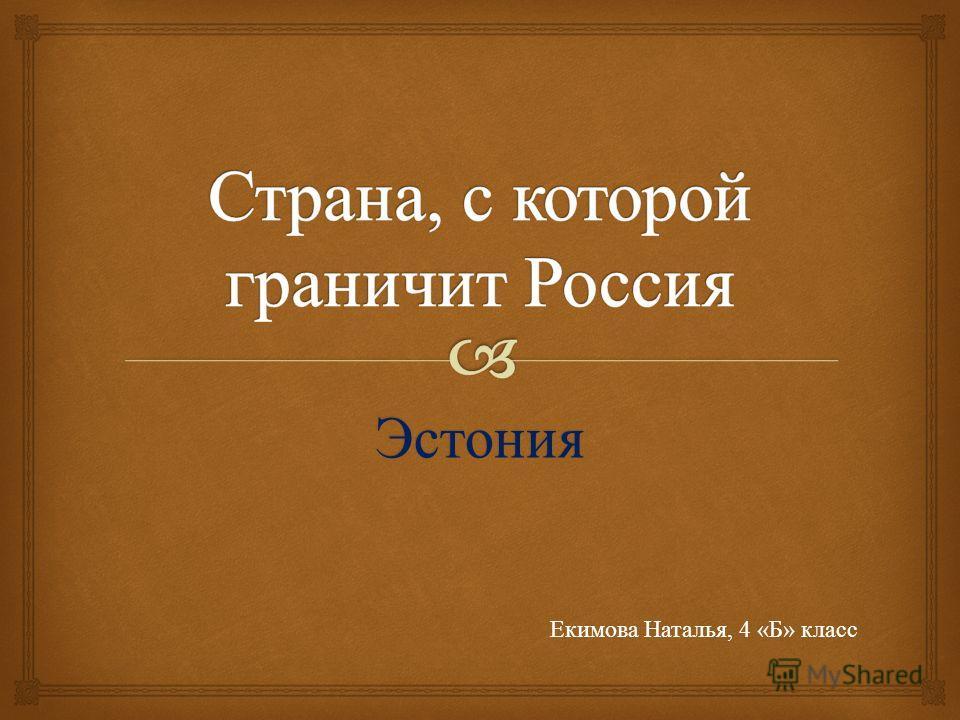 Эстония Екимова Наталья, 4 « Б » класс
