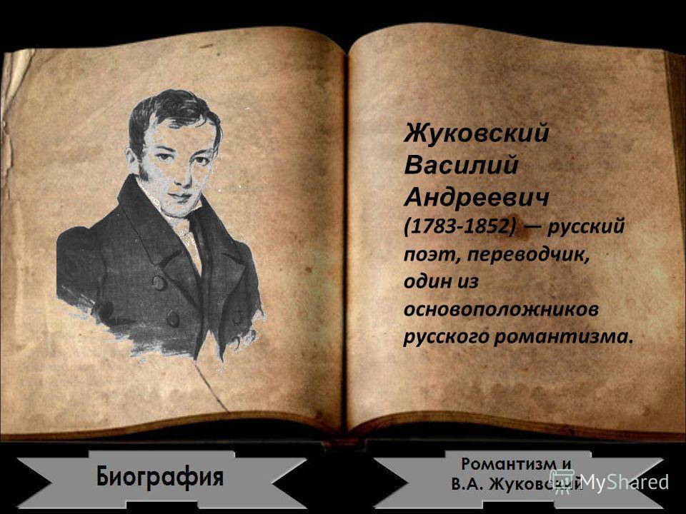 Жуковский Василий Андреевич (1783-1852) русский поэт, переводчик, один из основоположников русского романтизма.