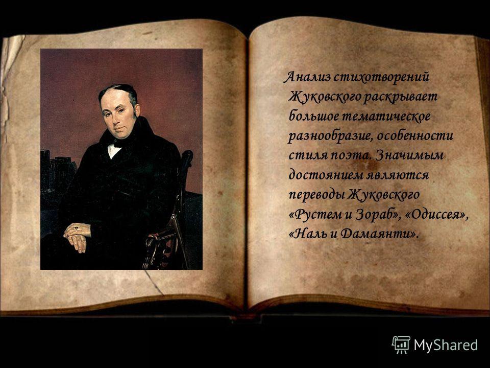Анализ стихотворений Жуковского раскрывает большое тематическое разнообразие, особенности стиля поэта. Значимым достоянием являются переводы Жуковского «Рустем и Зораб», «Одиссея», «Наль и Дамаянти».