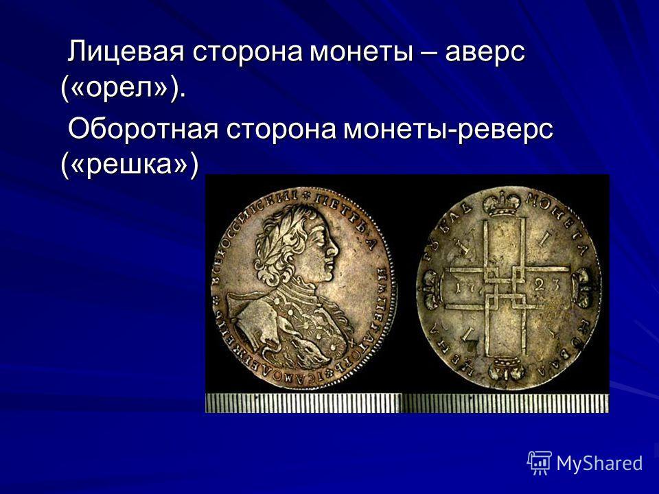 Лицевая сторона монеты – аверс («орел»). Лицевая сторона монеты – аверс («орел»). Оборотная сторона монеты-реверс («решка») Оборотная сторона монеты-реверс («решка»)