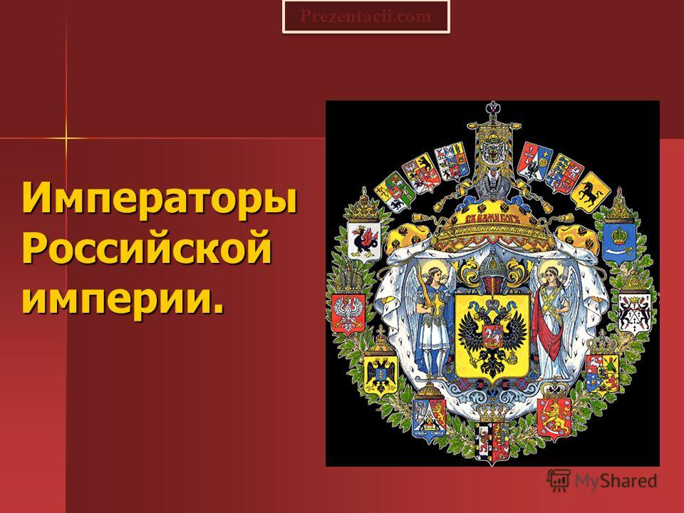 Императоры Российской империи. Prezentacii.com