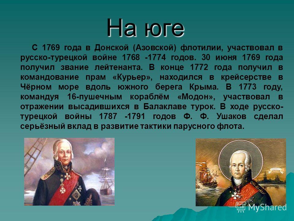 На юге С 1769 года в Донской (Азовской) флотилии, участвовал в русско-турецкой войне 1768 -1774 годов. 30 июня 1769 года получил звание лейтенанта. В конце 1772 года получил в командование прам «Курьер», находился в крейсерстве в Чёрном море вдоль юж