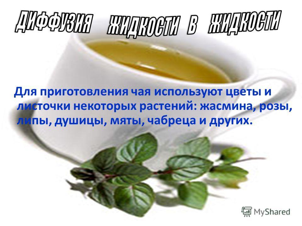 Для приготовления чая используют цветы и листочки некоторых растений: жасмина, розы, липы, душицы, мяты, чабреца и других.