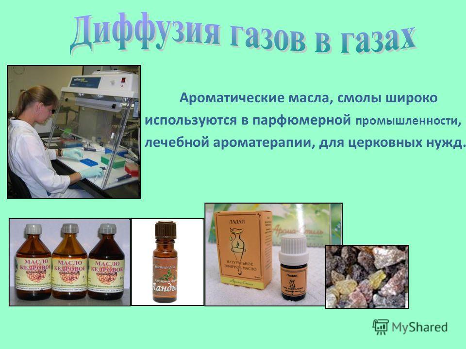 Ароматические масла, смолы широко используются в парфюмерной промышленности, лечебной ароматерапии, для церковных нужд.