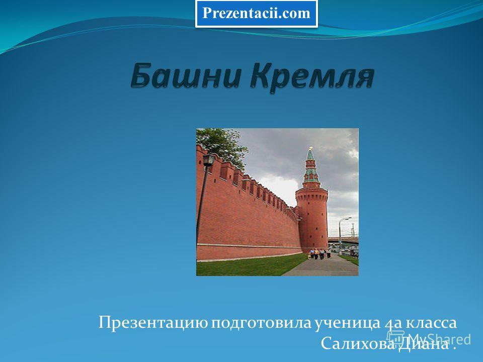 Презентацию подготовила ученица 4 а класса Салихова Диана. Prezentacii.com