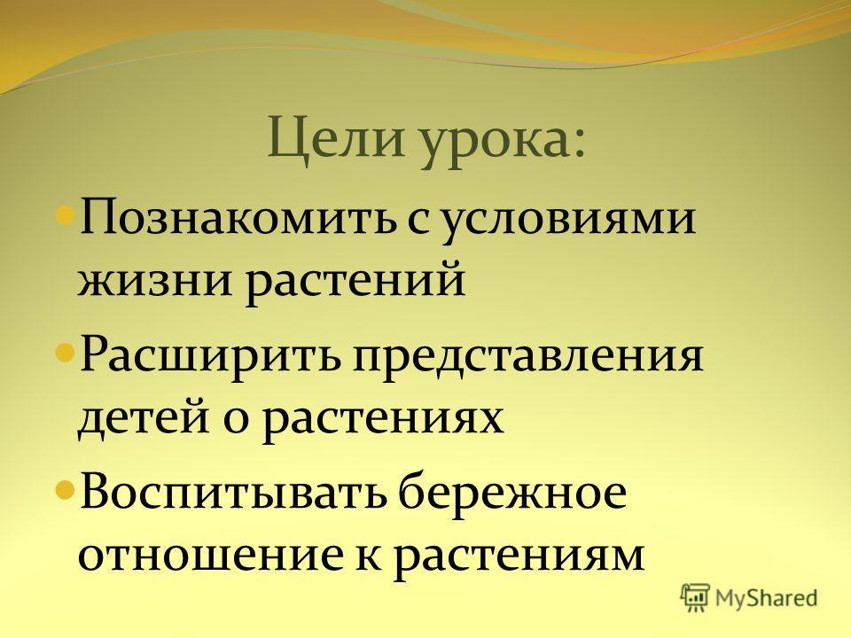 «Мир вокруг нас» 1 класс Подготовила учитель начальных классов ООШ с. Лекма Сумарокова Вероника Геннадьевна