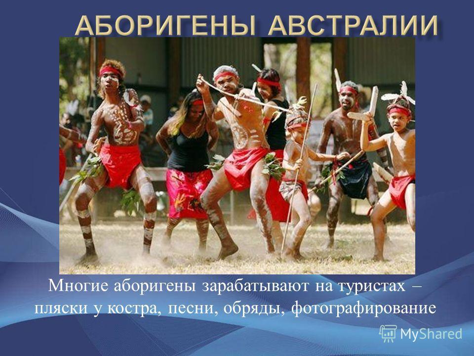Многие аборигены зарабатывают на туристах – пляски у костра, песни, обряды, фотографирование