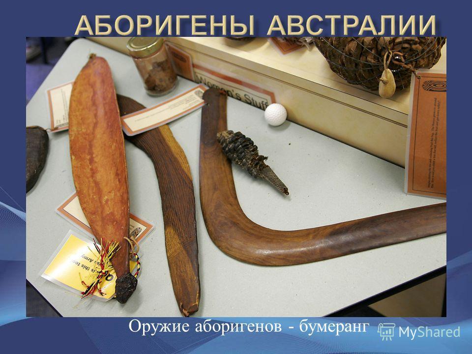 Оружие аборигенов - бумеранг