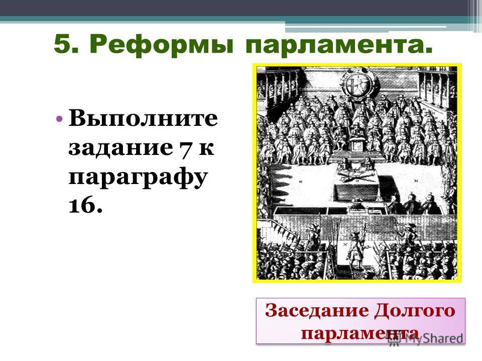 5. Реформы парламента. Выполните задание 7 к параграфу 16. Заседание Долгого парламента Заседание Долгого парламента
