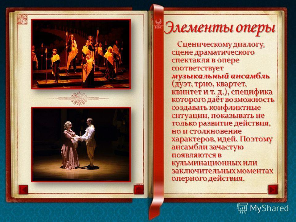 Характеры героев наиболее полно раскрываются в сольных номерах (ария, ариозо, ариетта, каватина, монолог, баллада, песня). Различные функции в опере имеет речитатив музыкально- интонационное и ритмическое воспроизведение человеческой речи. Нередко он