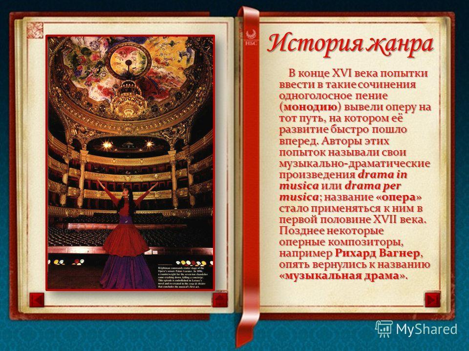 Опера появилась в Италии, в мистериях, то есть духовных представлениях, в которых эпизодически вводимая музыка стояла на низкой ступени. Духовная комедия: «Обращение св. Павла» (1480), Беверини, представляет уже более серьёзный труд, в котором музыка