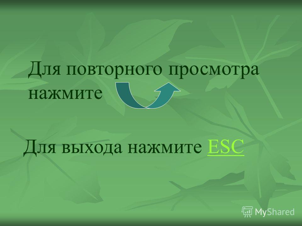 Для повторного просмотра нажмите Для выхода нажмите ESCESC