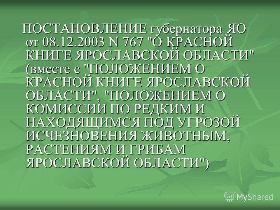 ПОСТАНОВЛЕНИЕ губернатора ЯО от 08.12.2003 N 767