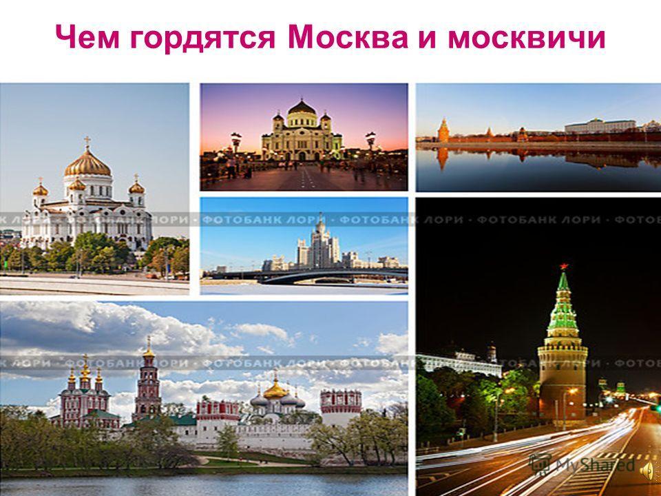 Чем гордятся Москва и москвичи