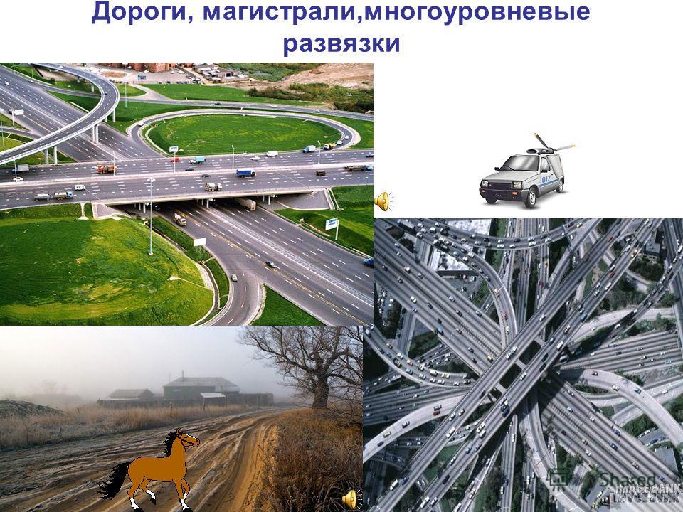 Дороги, магистрали,многоуровневые развязки